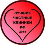 Лучшие частные клиники Российской Федерации - 2018 г.
