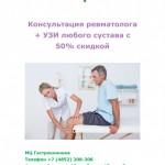 УЗИ ЛЮБОГО СУСТАВА СО СКИДКОЙ 50%