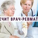 Врач-ревматолог